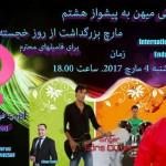 پیشکش اعضای انجمن فرهنگی میهن و خانواده های دعوت شده