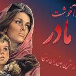 مادر مظهر مهر ومحبت – عبدالو کیل کوچی