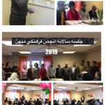 برگزاری جلسه سالانه انجمن فرهنگی میهن 2019